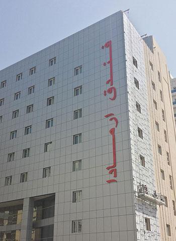 Dubai- Armada Hotel
